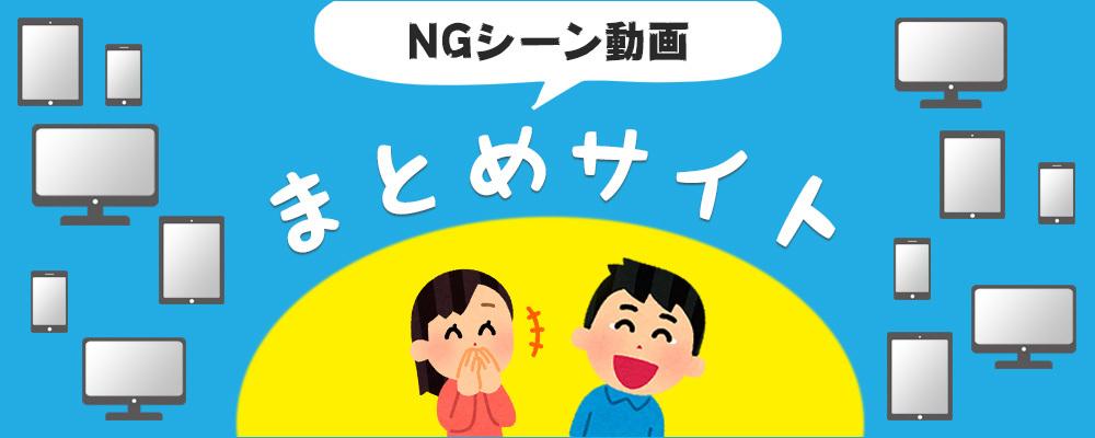 NGシーン動画まとめサイト