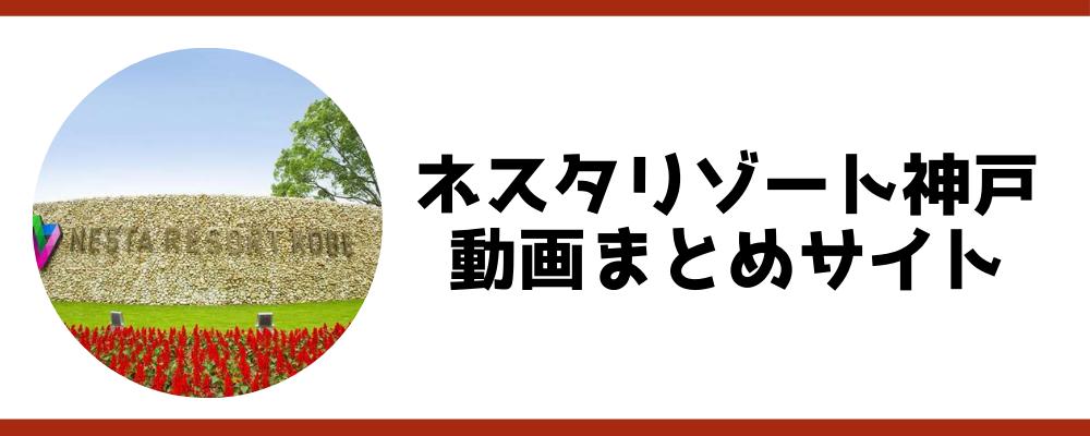 ネスタリゾート神戸動画まとめサイト