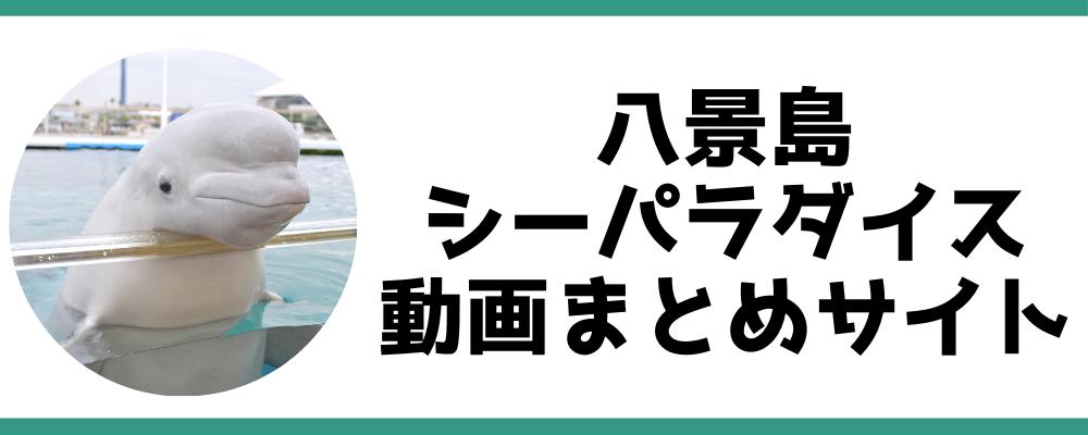 八景島シーパラダイス動画まとめサイト