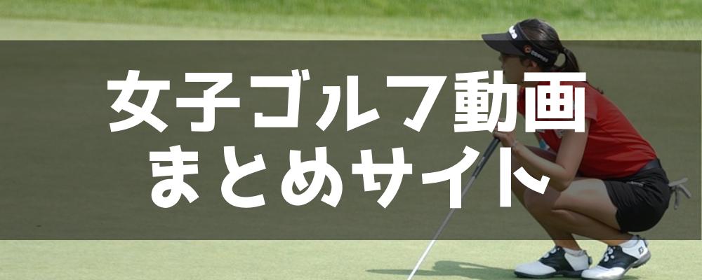 女子ゴルフ動画まとめサイト