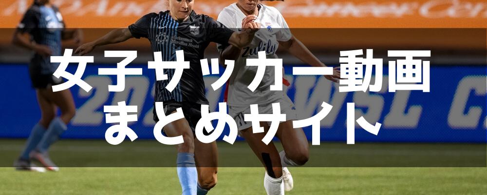 女子サッカー動画まとめサイト