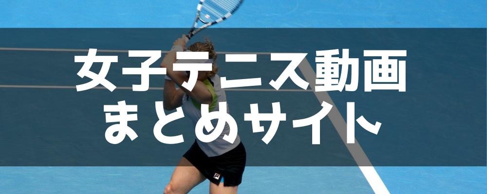 女子テニス動画まとめサイト