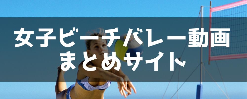 女子ビーチバレー動画まとめサイト
