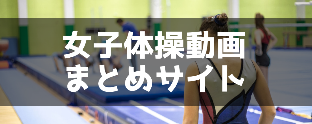 女子体操動画まとめサイト