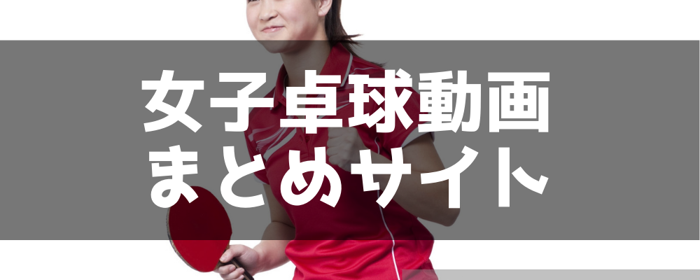 女子卓球動画まとめサイト