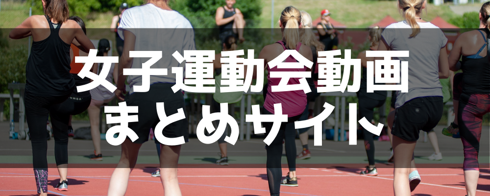 女子運動会動画まとめサイト