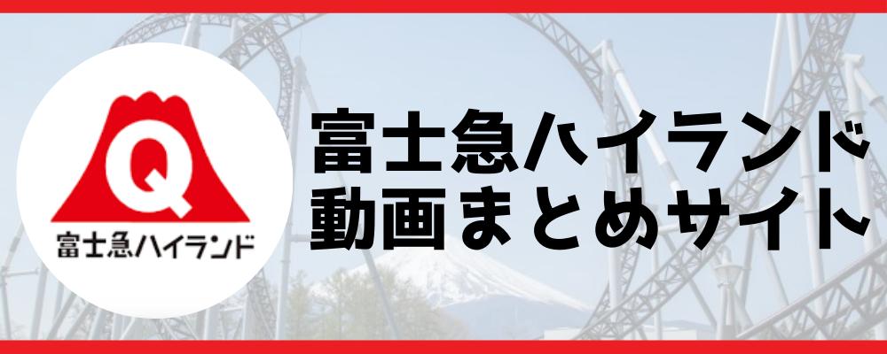 富士急ハイランド動画まとめサイト