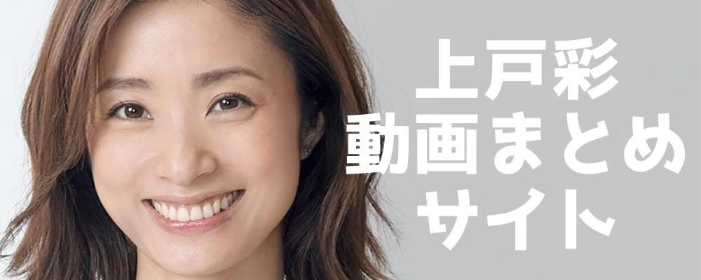 上戸彩動画まとめサイト