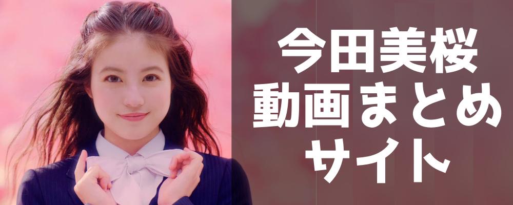 今田美桜動画まとめサイト