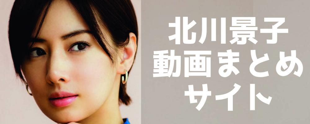 北川景子動画まとめサイト