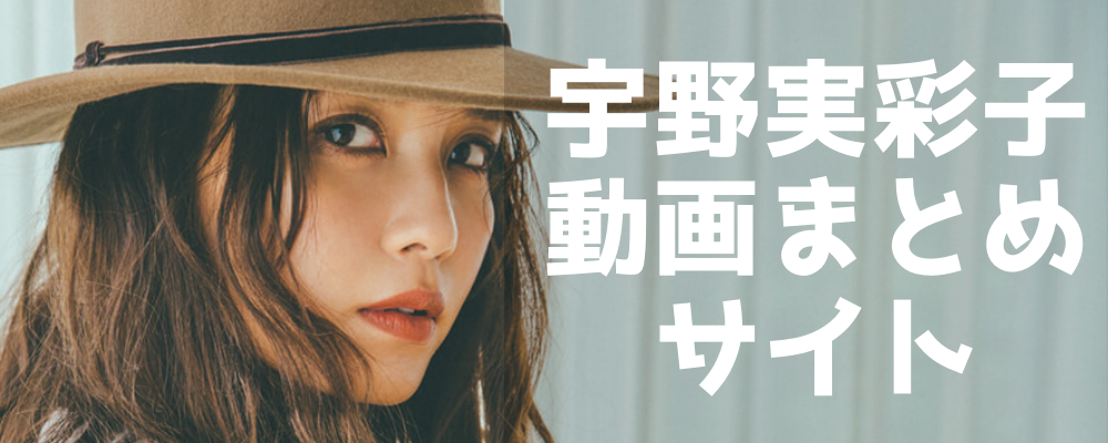 宇野実彩子動画まとめサイト