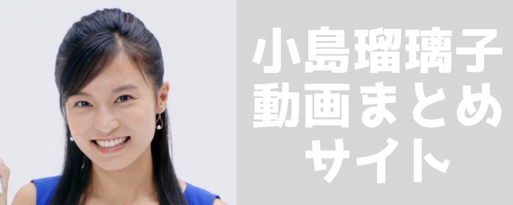 小島瑠璃子動画まとめサイト