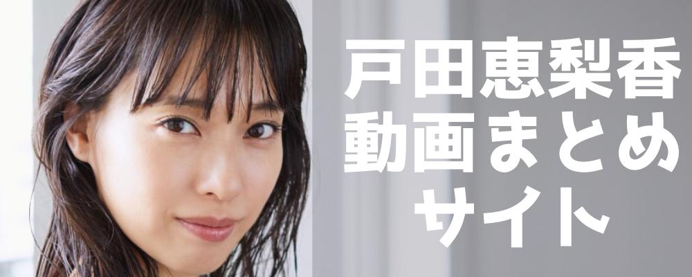 戸田恵梨香動画まとめサイト