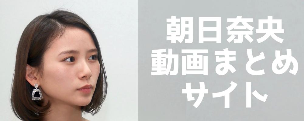 朝日奈央動画まとめサイト