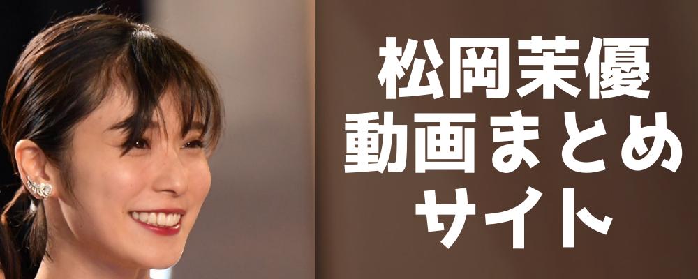 松岡茉優動画まとめサイト