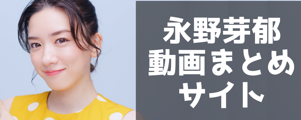 永野芽郁動画まとめサイト