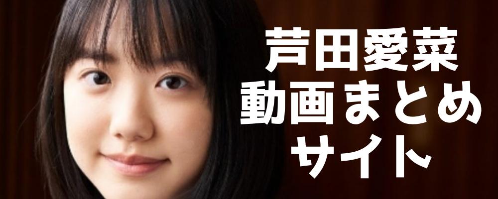 芦田愛菜動画まとめサイト